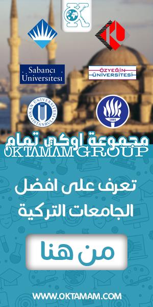 افضل الجامعات في تركيا